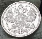 15 копеек 1912 СПБ ЭБ (№2)