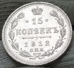15 копеек 1912 СПБ ЭБ (№3)