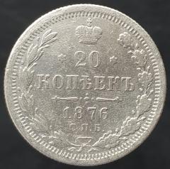 20 копеек 1876 СПБ НI
