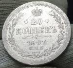 20 копеек 1907 СПБ ЭБ (№2)