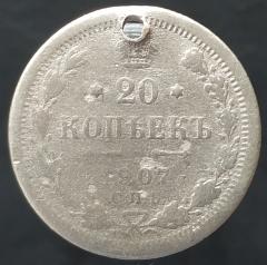 20 копеек 1907 СПБ ЭБ (№3)