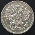 20 копеек 1912 СПБ ЭБ