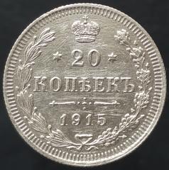 20 копеек 1915 СПБ ВС