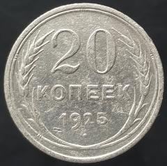 20 копеек 1925 (№2)