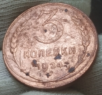 3 копейки 1924 (№4)