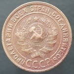 1 копейка 1924 (№2)