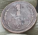 1 копейка 1924 (№3)