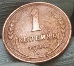 1 копейка 1924 (№4)