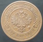 3 копейки 1914 СПБ