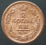 2 копейки 1821 КМ АД
