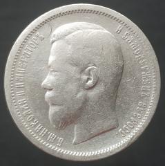 50 копеек 1900 ФЗ