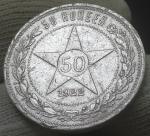 50 копеек 1922 АГ