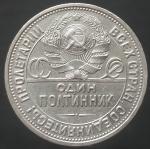 50 копеек 1926 ПЛ