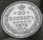 20 копеек 1873 СПБ НI