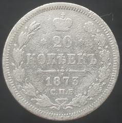 20 копеек 1873 СПБ НI (№2)