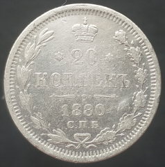 20 копеек 1880 СПБ НФ (№2)