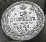 20 копеек 1901 СПБ ФЗ