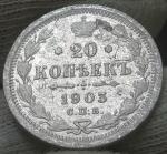 20 копеек 1903 СПБ АР