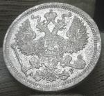 20 копеек 1904 СПБ АР