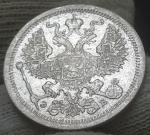 20 копеек 1907 СПБ ЭБ (№4)