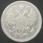 15 копеек 1874 СПБ НI