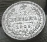15 копеек 1908 СПБ ЭБ