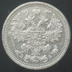 15 копеек 1908 СПБ ЭБ (№2)