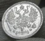 10 копеек 1880 СПБ НФ