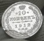 10 копеек 1912 СПБ ЭБ (№3)