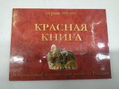"""""""Красная книга"""", полный набор из 15 биметаллических монет 1991-1994 г.г. ЛМД-СПМД в буклете"""