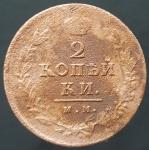 2 копейки 1812 ИМ ПС