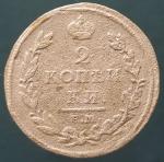 2 копейки 1814 ЕМ НМ (№2)