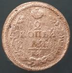 2 копейки 1822 КМ АМ