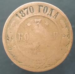3 копейки 1870 ЕМ