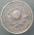 3 копейки 1924 (№5)