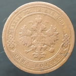 1 копейки 1899 СПБ