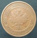 1 копейка 1910 СПБ