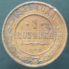 1 копейка 1911 СПБ (№2)