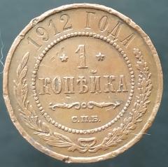 1 копейка 1912 СПБ
