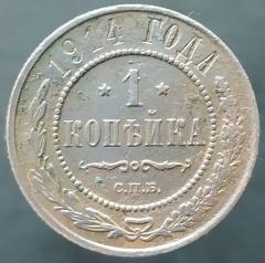 1 копейка 1914 СПБ (№3)