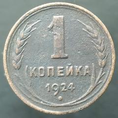 1 копейка 1924 (№6)