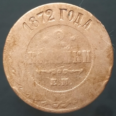 2 копейки 1872 ЕМ (№2)