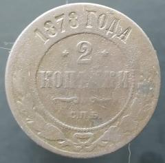 2 копейки 1878 СПБ