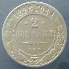 2 копейки 1898 СПБ
