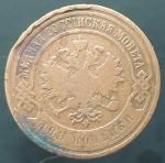 2 копейки 1899 СПБ