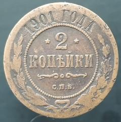 2 копейки 1901 СПБ