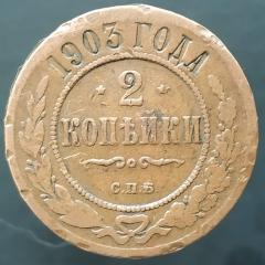 2 копейки 1903 СПБ