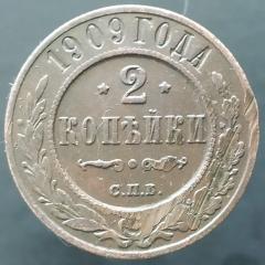 2 копейки 1909 СПБ