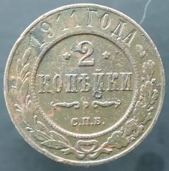 2 копейки 1911 СПБ