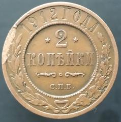2 копейки 1912 СПБ (№2)
